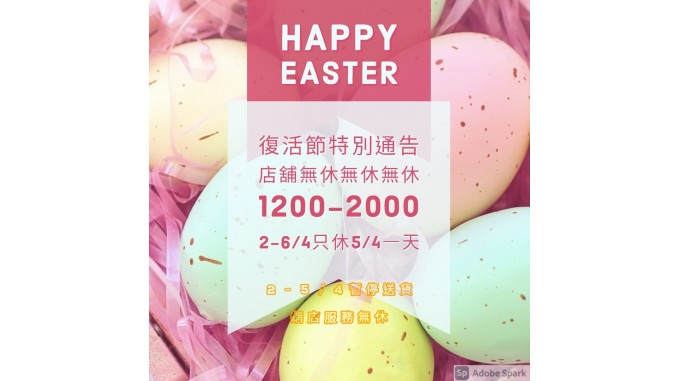 Special Notice for Easter Holidays*North Point shops are open all day
