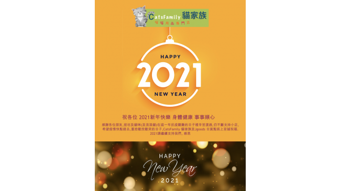 Wish you all 2021 Happy New Year, Good Health and Everything Goes Well