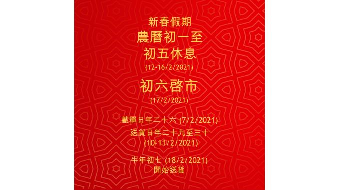 Lunar New Year Holiday