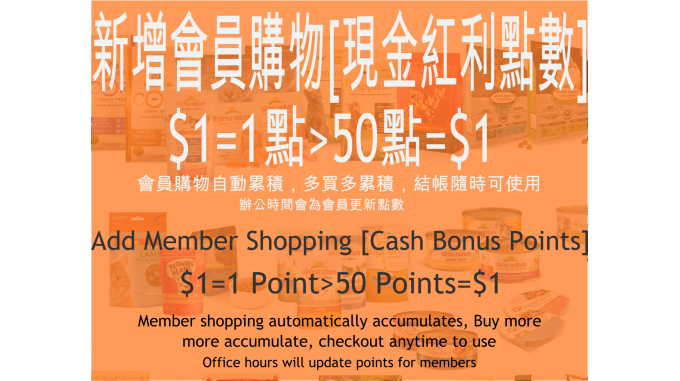 Member Shopping [Cash Bonus Points]