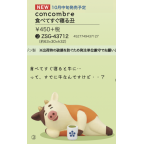 Decole Concombre - Doll Goods - Fuku Cats Series - Chinese Zodiac Decoration Ox Drunk Cow