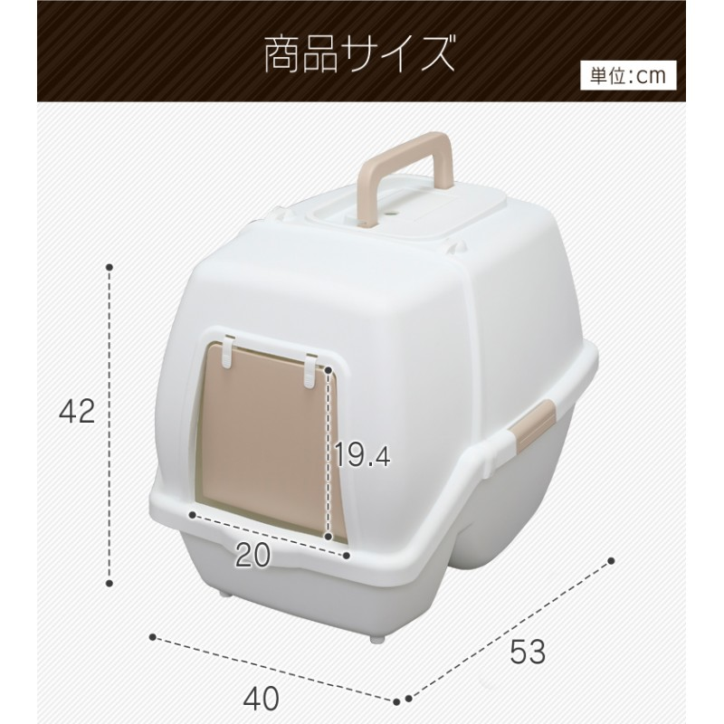 IRIS Fully Enclosed Cat Litter Box - Light Brown 40×53×42Hcm