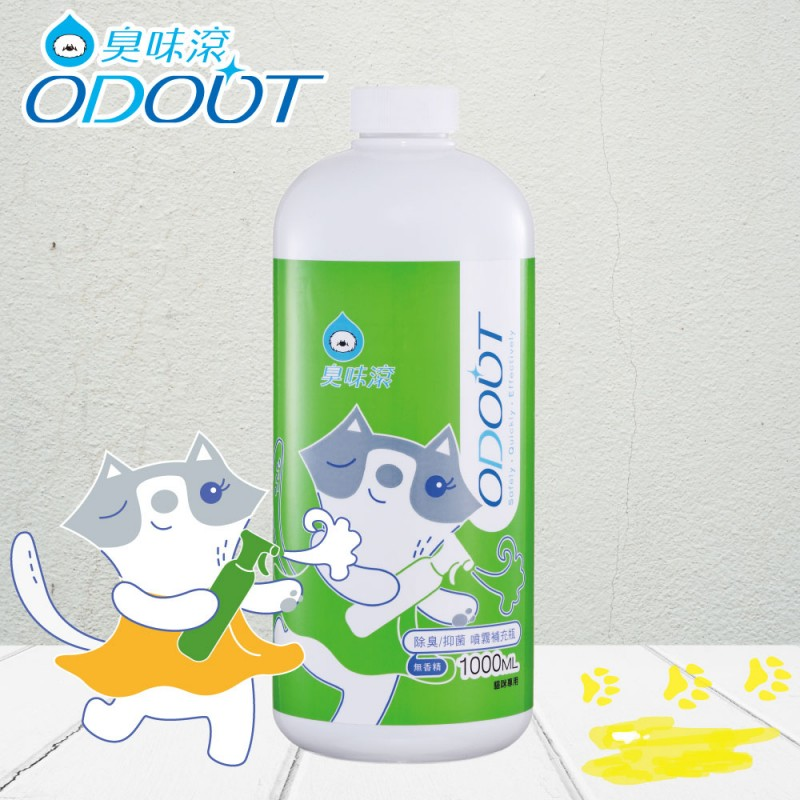 Odout Stain Remover Anti- Bacterial Spray For Cat 1000ml