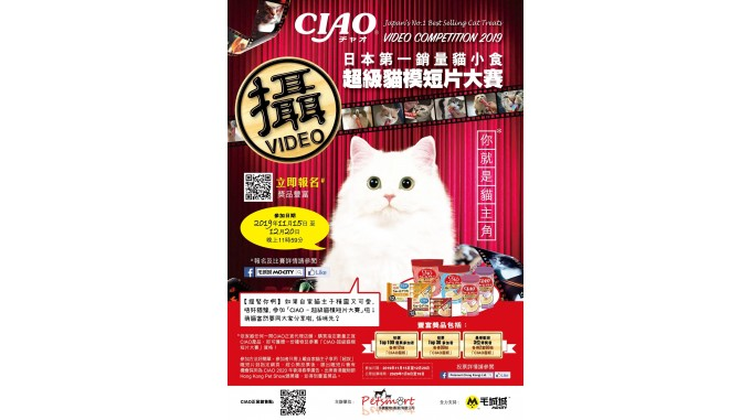 """Japan """"CIAO"""" Super Cat Short Film Competition"""