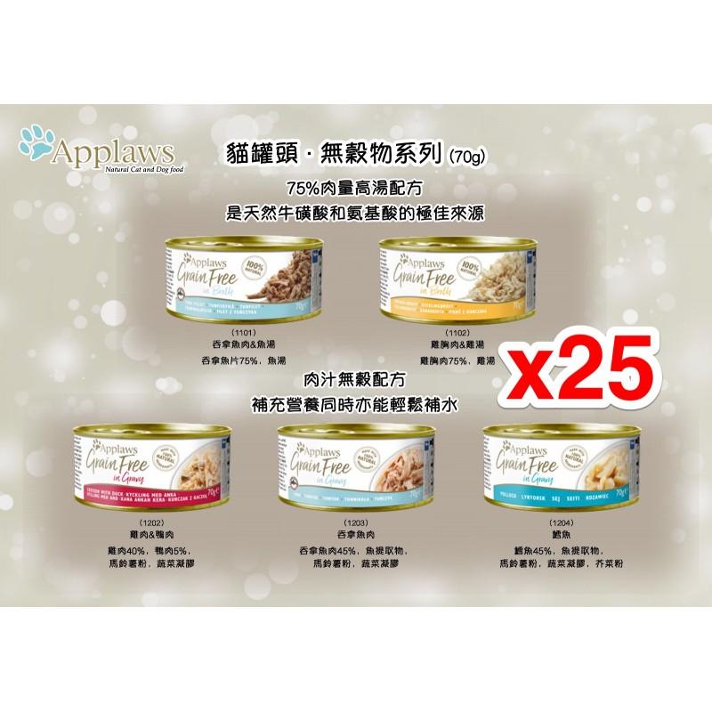 Applaws Grain Free Can - 25 Cans Discount Set (Choice Mixed Taste) 70gx25 pcs /$14/pc=$350