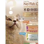 Pet Say - No Fish Cat Canned Italian Grain-Free Cat Meat Sauce -Duck Pate 85g