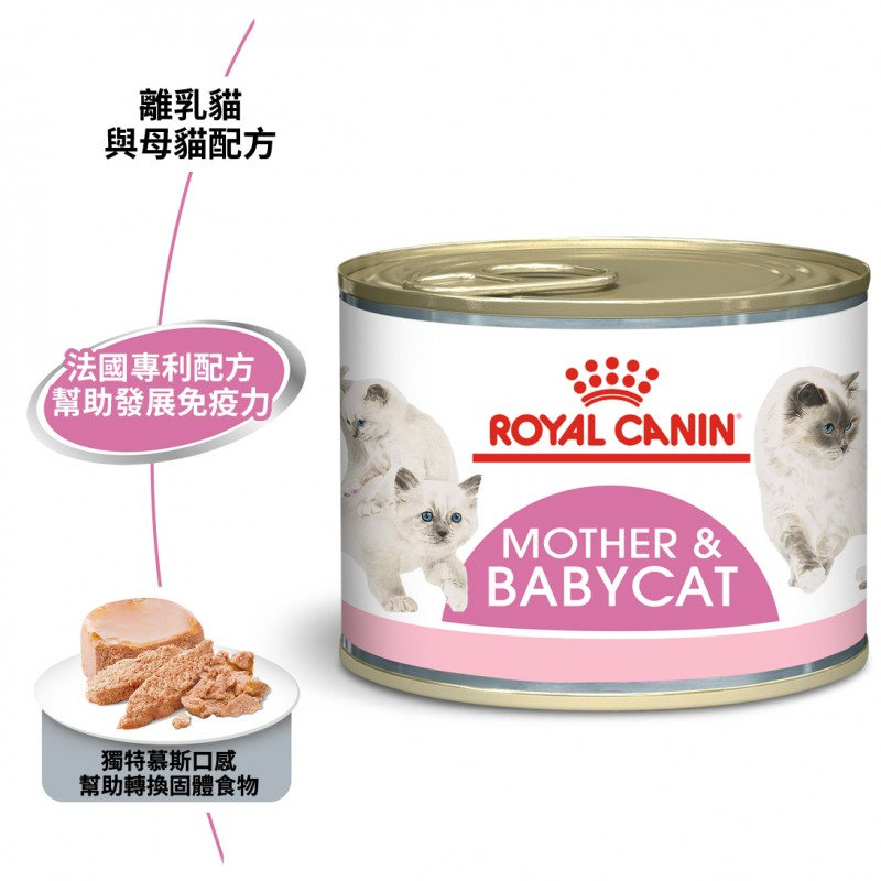 Royal Canin FHN Mother & BabyCat Can (Help Weaning Food) 195g x12 Cans /$31/pc=$372
