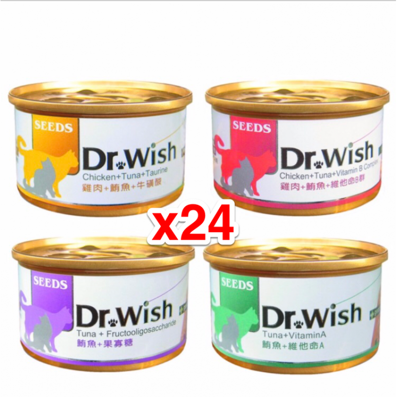 Seeds - Dr Wish Nutrition Mousse - Cats Can - 24 Cans Discount Set (Choice Mixed Taste)  85g x24 pcs /$8.3/pc=$199.2