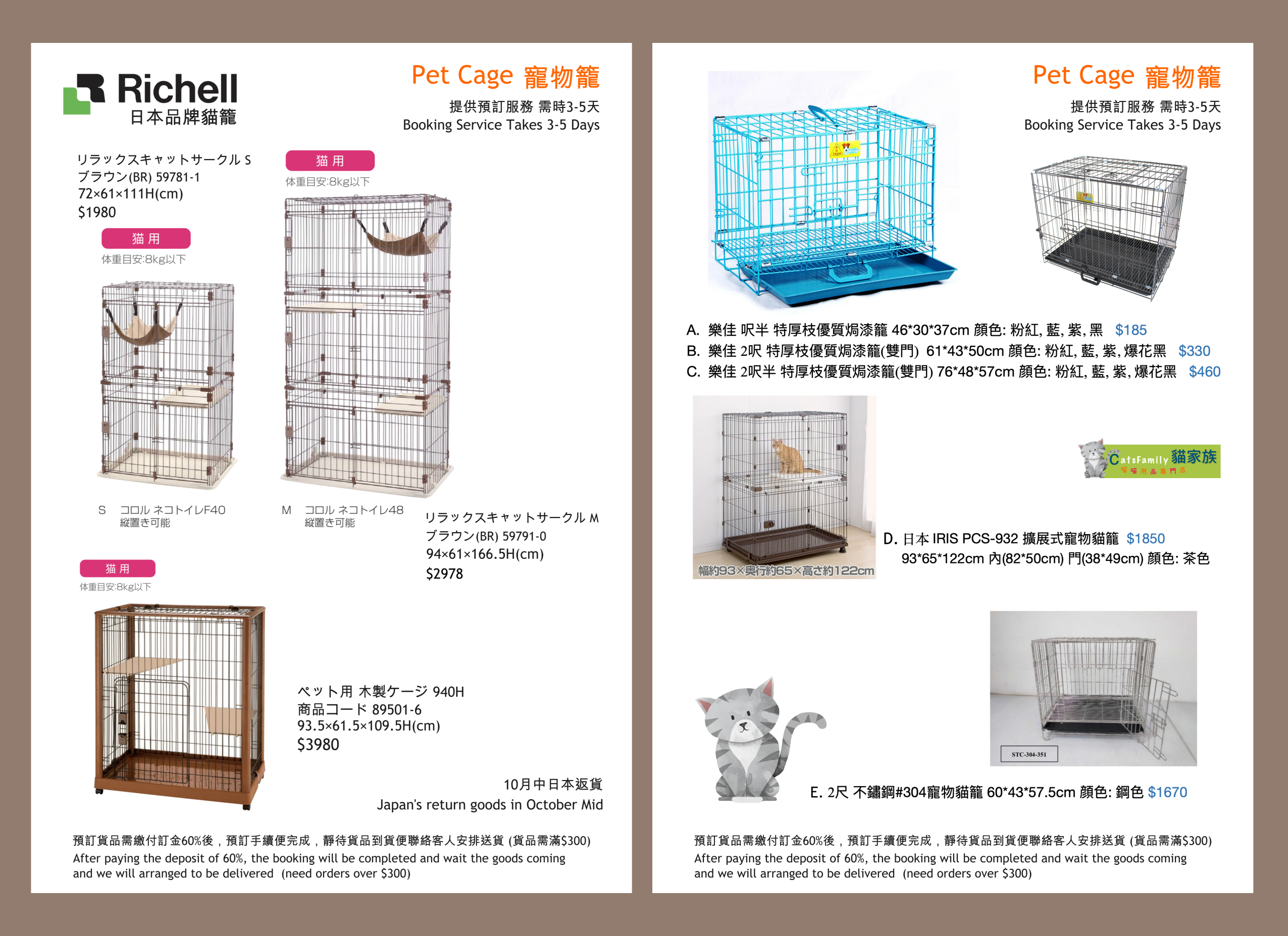 Latest Booking Service - Cat Pet Cage